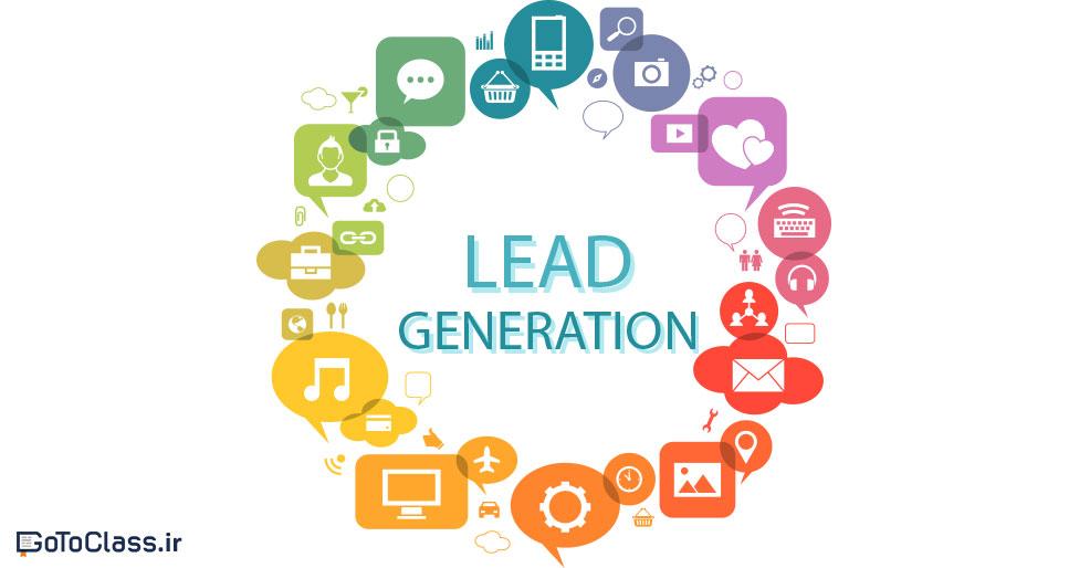 اصول lead generation